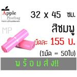 ชมพู_ถุงไปรณีย์พลาสติกมีแถบกาว ขนาด32x45ซม.