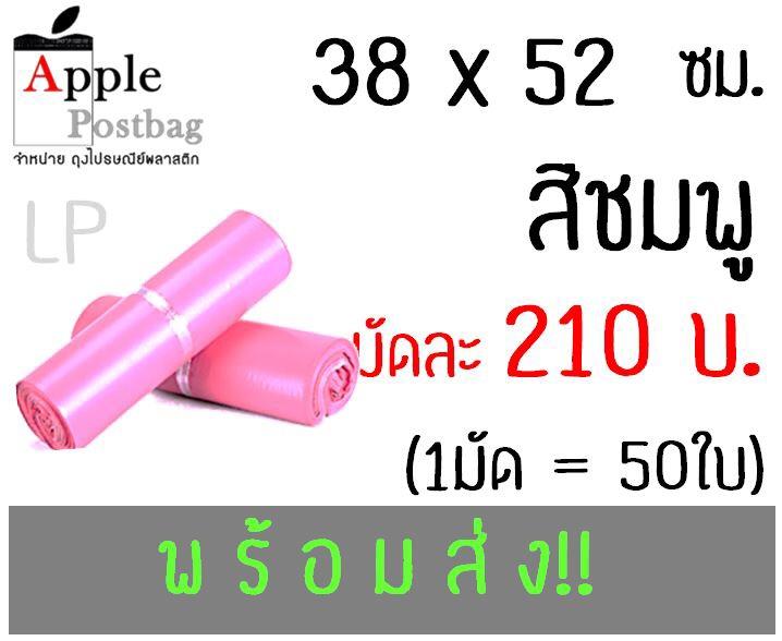 ชมพู_ถุงไปรณีย์พลาสติกมีแถบกาว ขนาด38x52ซม.