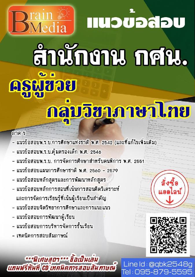 แนวข้อสอบ กลุ่มวิชาภาษาไทย สำนักงานกศน พร้อมเฉลย