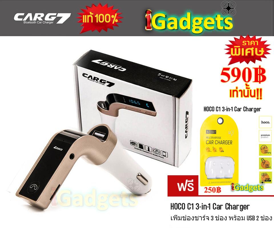CAR G7 Bluetooth Car Charger ของแท้ 100% *แถม อุปกรณ์เพิ่มช่องจุดบุหรี่ HOCO C1 Car Charger 3-in-1