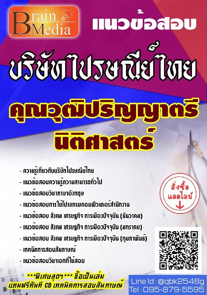 แนวข้อสอบ คุณวุฒิปริญญาตรีนิติศาสตร์ บริษัทไปรษณีย์ไทย พร้อมเฉลย