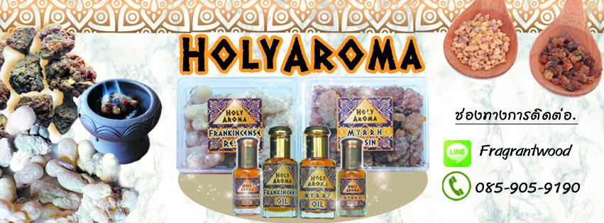 HolyAroma