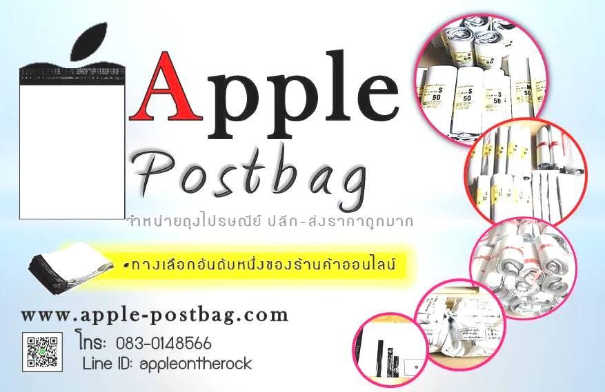 Apple ถุงไปรษณีย์ พลาสติก คุณภาพดี ราคาถูกมาก