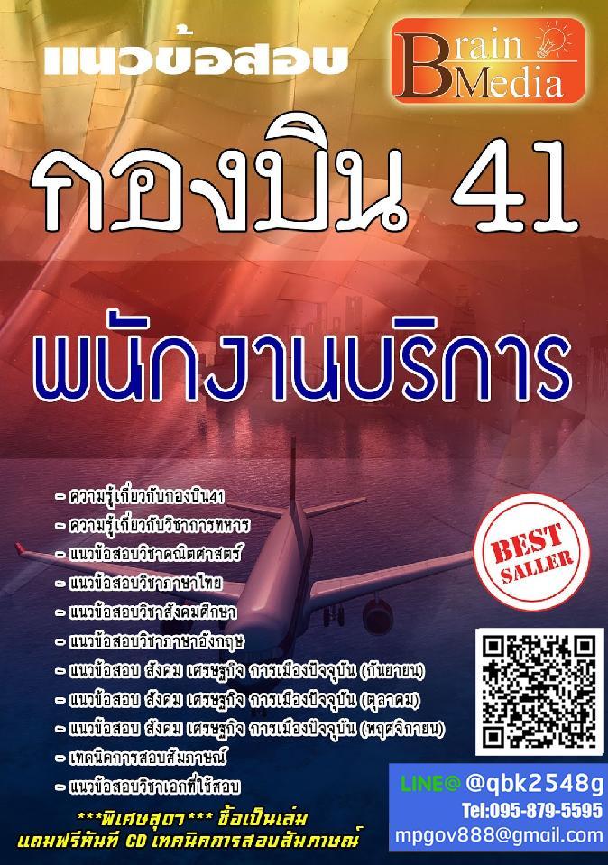 แนวข้อสอบ พนักงานบริการ กองบิน41 พร้อมเฉลย