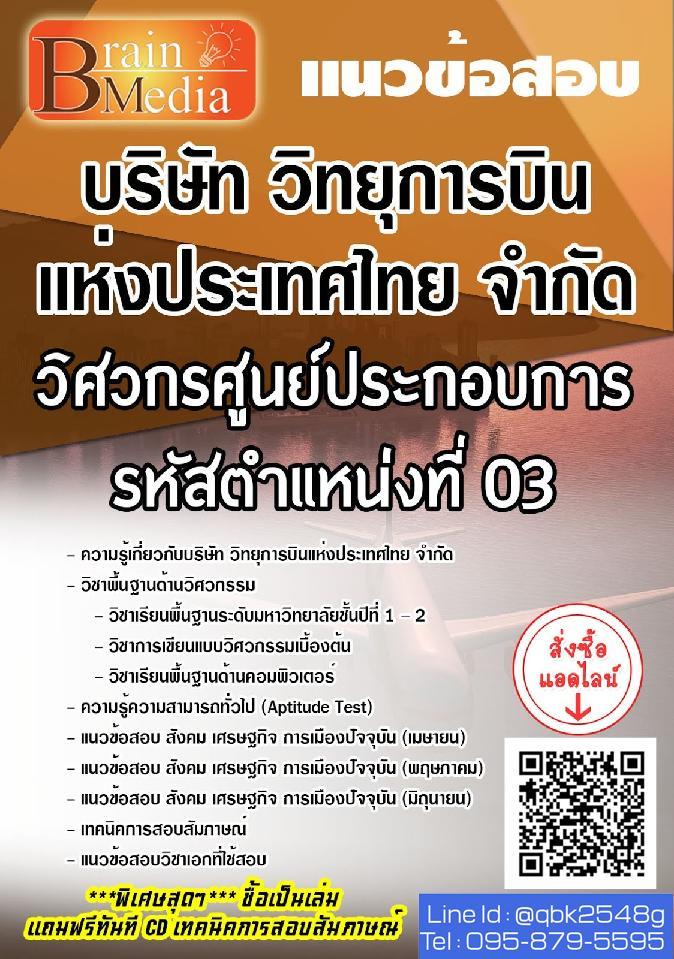 แนวข้อสอบ วิศวกรศูนย์ประกอบการรหัสตำแหน่งที่03 บริษัทวิทยุการบินเเห่งประเทศไทยจำกัด พร้อมเฉลย