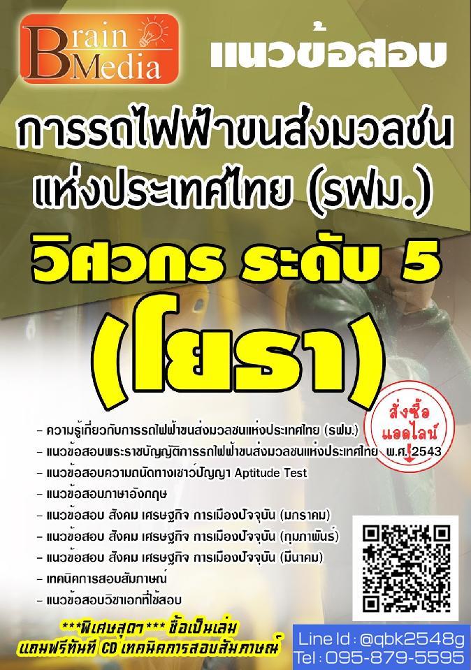 แนวข้อสอบ วิศวกรระดับ5(โยธา) การรถไฟฟ้าขนส่งมวลชนแห่งประเทศไทย(รฟม.) พร้อมเฉลย