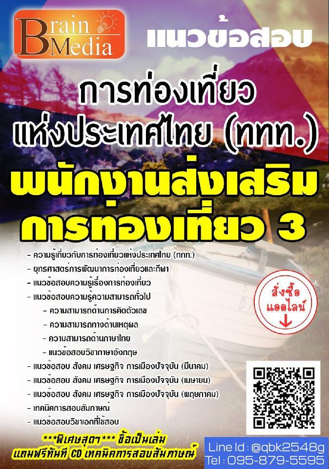แนวข้อสอบ พนักงานส่งเสริมการท่องเที่ยว3 การท่องเที่ยวแห่งประเทศไทย(ททท.) พร้อมเฉลย
