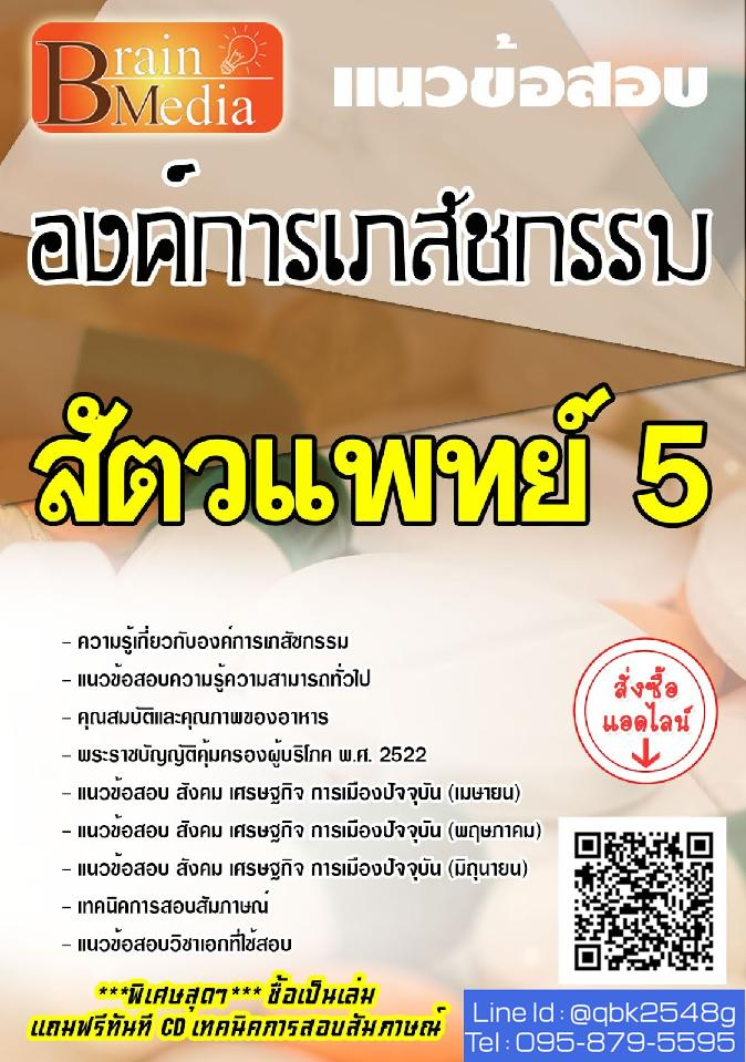 แนวข้อสอบ สัตวแพทย์5 องค์การเภสัชกรรม พร้อมเฉลย