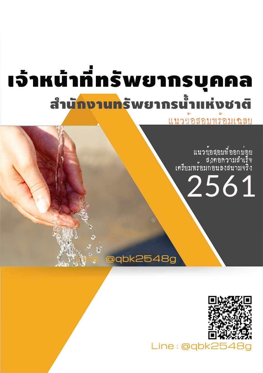 แนวข้อสอบ เจ้าหน้าที่ทรัพยากรบุคคล สำนักงานทรัพยากรน้ำแห่งชาติ พร้อมเฉลย 2561