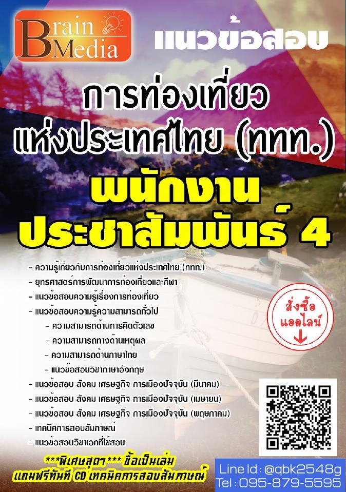 แนวข้อสอบ พนักงานประชาสัมพันธ์4 การท่องเที่ยวแห่งประเทศไทย(ททท.) พร้อมเฉลย