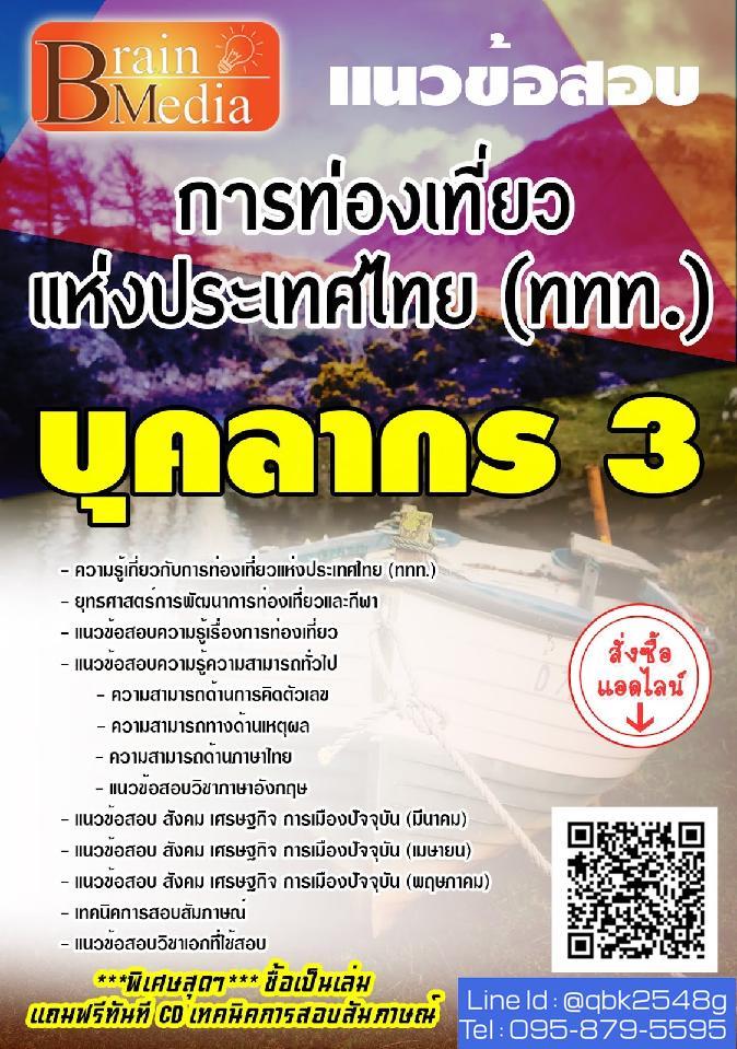 แนวข้อสอบ บุคลากร3 การท่องเที่ยวแห่งประเทศไทย(ททท.) พร้อมเฉลย