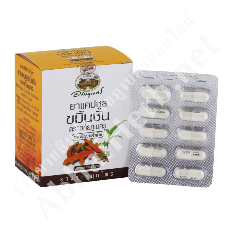 Turmeric Capsules Blister Pack (400 mg. 60 Capsules) - Abhaiherb