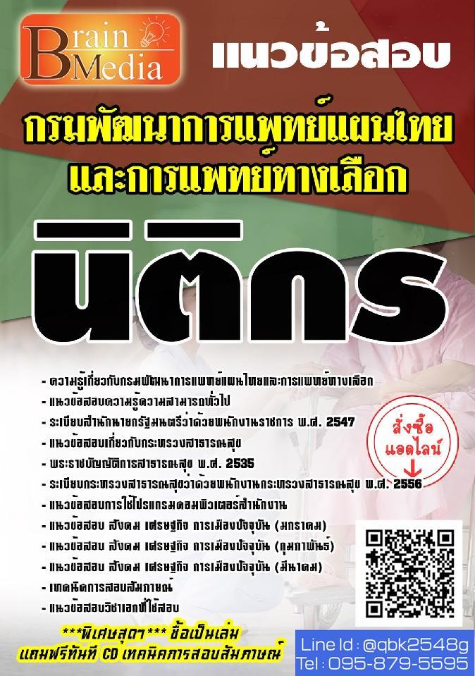 แนวข้อสอบ นิติกร กรมพัฒนาการแพทย์แผนไทยและการแพทย์ทางเลือก พร้อมเฉลย