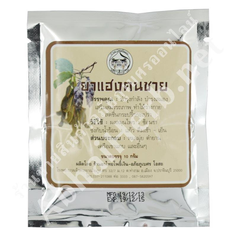 ยาบำรุงกำลัง (หมามุ่ย) / ยาแฮงคนชาย ร้านยาไทยโพธิ์เงิน - อภัยภูเบศร โอสถ