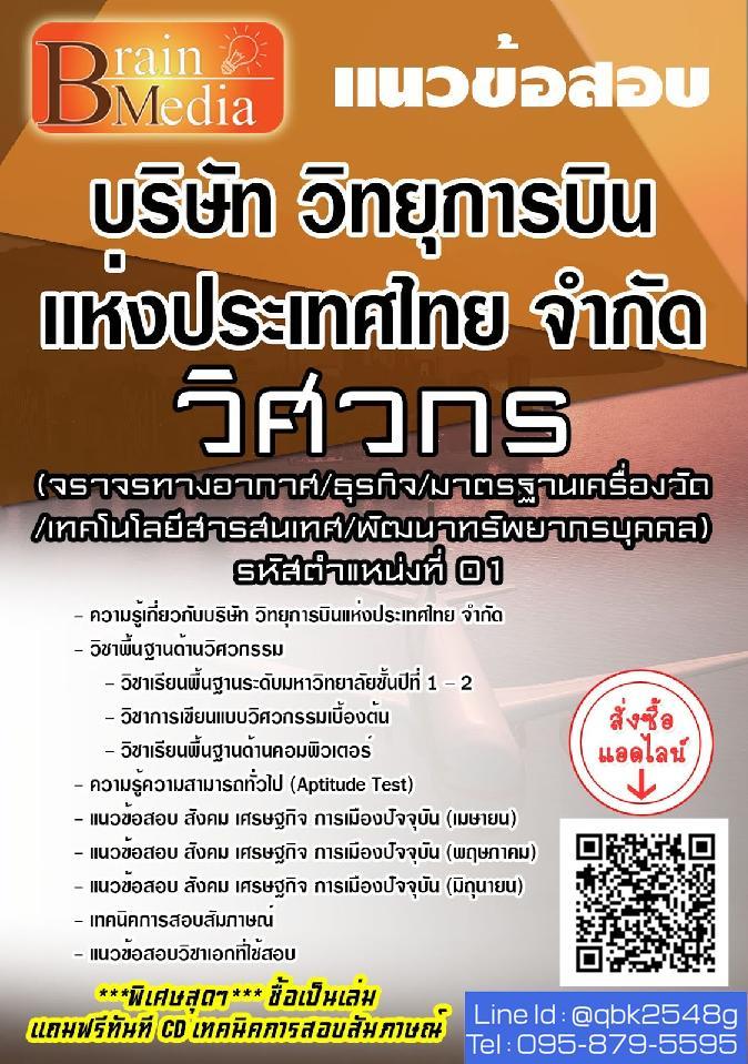 แนวข้อสอบ วิศวกร(จราจรทางอากาศธุรกิจมาตรฐานเครื่องวัดเทคโนโลยีสารสนเทศพัฒนาทรัพยากรบุคคล)รหัสตำแหน่งที่01 บริษัทวิทยุการบินเเห่งประเทศไทยจำกัด พร้อมเฉลย