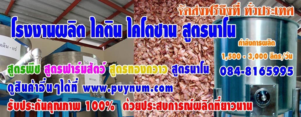 จำหน่าย ไคโตซาน ไคติน โรงงานผลิตไคโตซาน 084-8165995 คุณภาพเกรด A สูตรพืช นาโน แท้ 100%