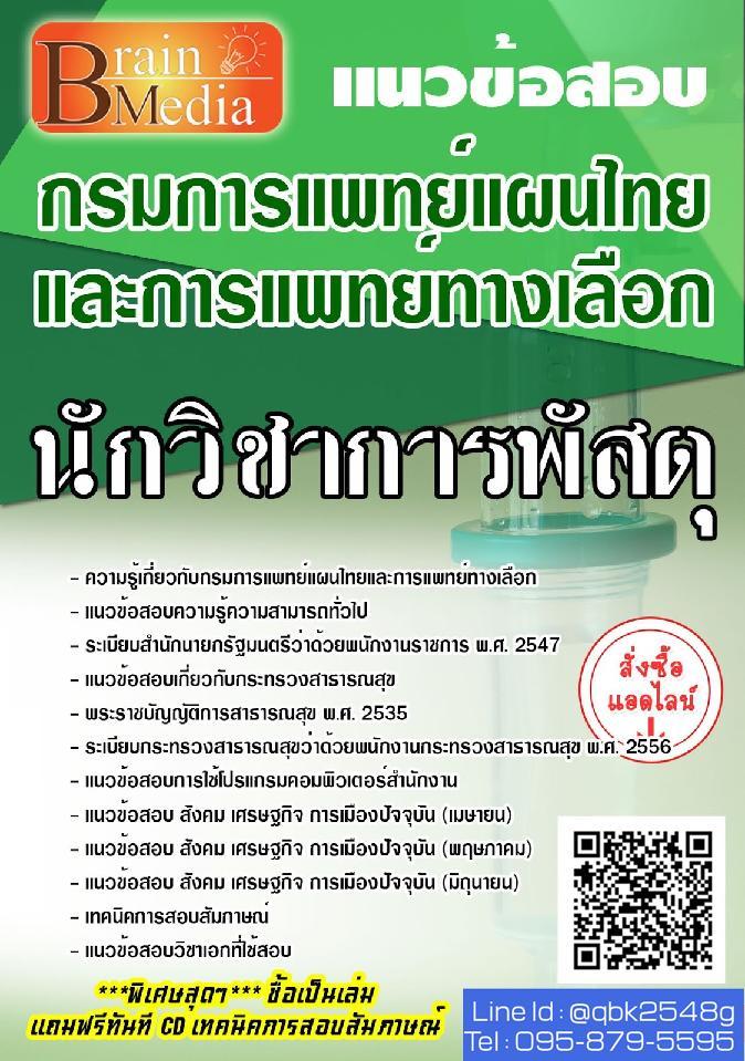 แนวข้อสอบ นักวิชาการพัสดุ กรมพัฒนาการแพทย์แผนไทยและการแพทย์ทางเลือก พร้อมเฉลย