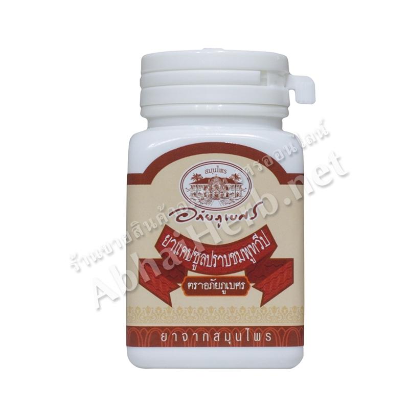 ยาแคปซูลปราบชมพูทวีป (500 มก. 70 แคปซูล) อภัยภูเบศร