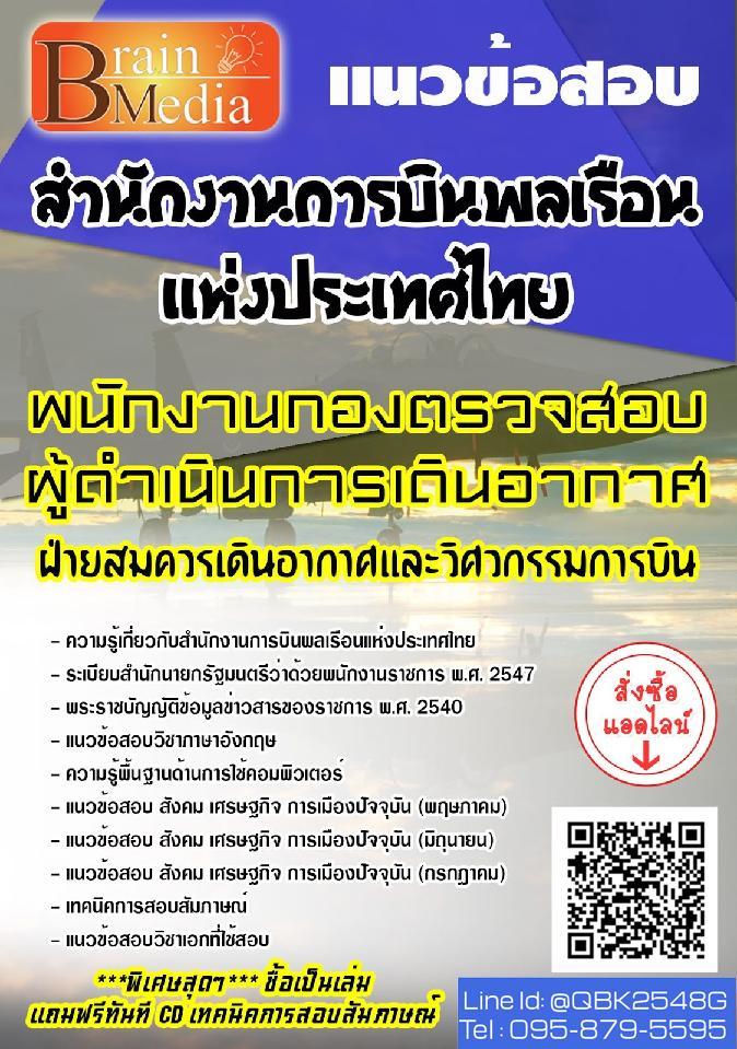 แนวข้อสอบ พนักงานกองตรวจสอบผู้ดำเนินการเดินอากาศฝ่ายสมควรเดินอากาศและวิศวกรรมการบิน สำนักงานการบินพลเรือนแห่งประเทศไทย พร้อมเฉลย