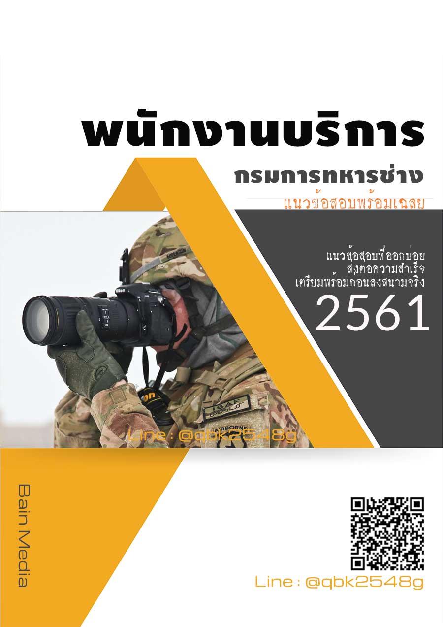 แนวข้อสอบ พนักงานธุรการ กรมการทหารช่าง