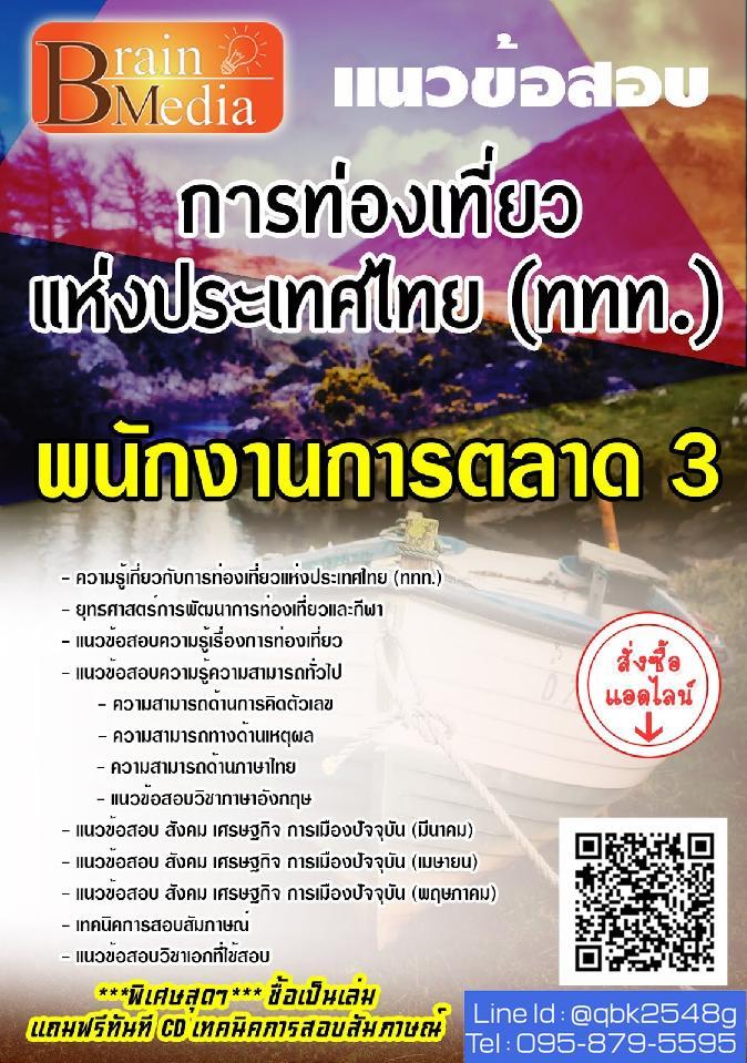 แนวข้อสอบ พนักงานการตลาด3 การท่องเที่ยวแห่งประเทศไทย(ททท.) พร้อมเฉลย