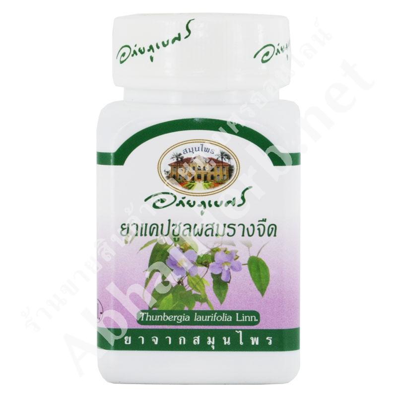 Rang Chuet Capsules (400 mg. 70 Capsules) - Abhaiherb