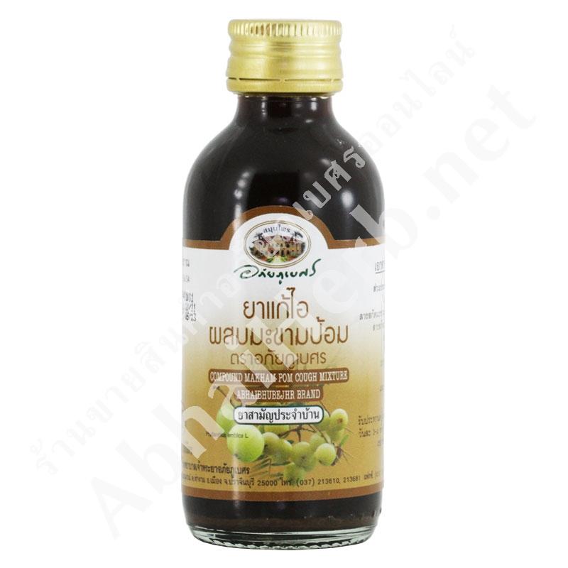 Makham Pom Cough Syrup (60 ml.) - Abhaiherb