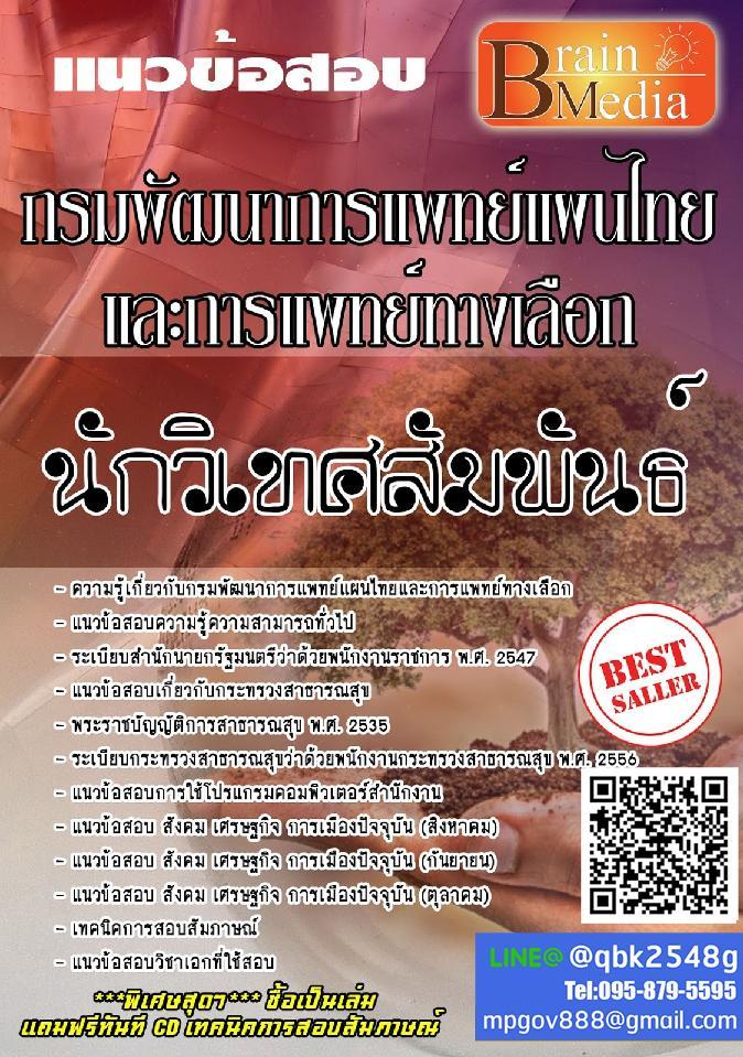 แนวข้อสอบ นักวิเทศสัมพันธ์ กรมพัฒนาการแพทย์แผนไทยและการแพทย์ทางเลือก พร้อมเฉลย