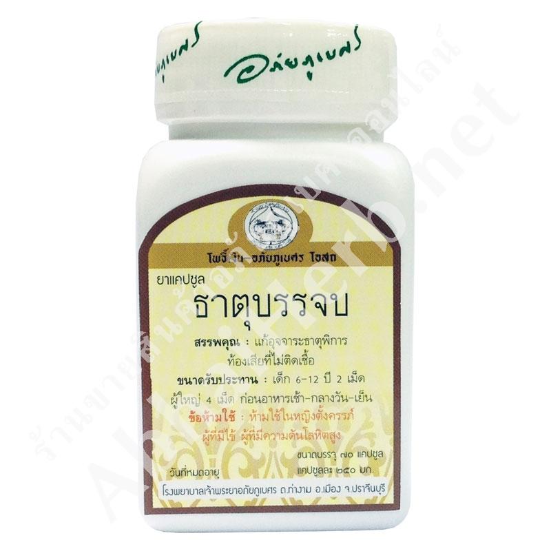 ยาแคปซูลธาตุบรรจบ (400 มก. 70 แคปซูล) ร้านยาไทยโพธิ์เงิน - อภัยภูเบศร โอสถ