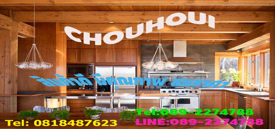 Chouhoui