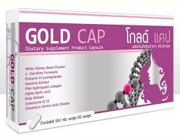 โกลด์แคป (GOLD CAP)