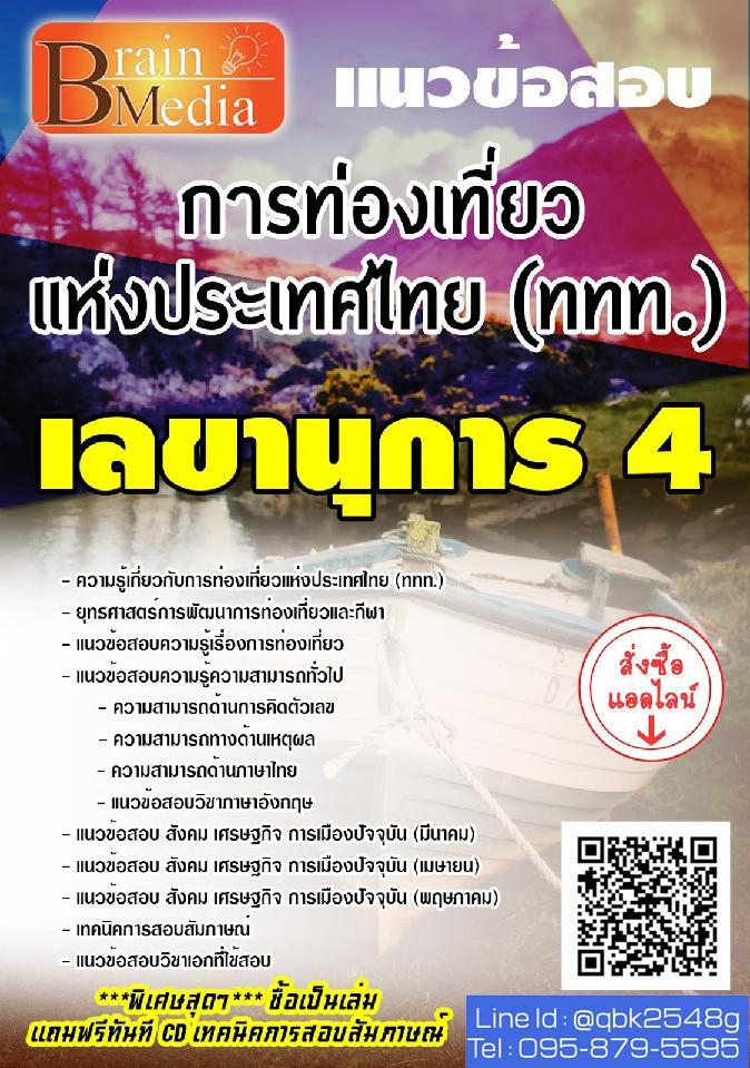 แนวข้อสอบ เลขานุการ4 การท่องเที่ยวแห่งประเทศไทย(ททท.) พร้อมเฉลย