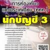 แนวข้อสอบ นักบัญชี3 การท่องเที่ยวแห่งประเทศไทย(ททท.) พร้อมเฉลย