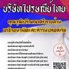 แนวข้อสอบ คุณวุฒิปริญญาตรีทางด้านอาชีวอนามัยและความปลอดภัย บริษัทไปรษณีย์ไทย พร้อมเฉลย