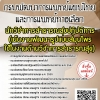 แนวข้อสอบ นักวิชาการสาธารณสุขปฏิบัติการ(เน้นงานพัฒนารูปแบบสมุนไพรใช้ในงานด้านวิชาการสาธารณสุข) กรมพัฒนาการแพทย์แผนไทยและการแพทย์ทางเลือก พร้อมเฉลย