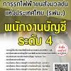 แนวข้อสอบ พนักงานบัญชีระดับ4 การรถไฟฟ้าขนส่งมวลชนแห่งประเทศไทย(รฟม.) พร้อมเฉลย