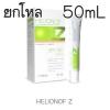(ยกโหล ราคาส่ง) Helionof Z SPF 50+ PA++ 50 ml. เฮลิโอนอฟ แซด เอสพีเอฟ 50+ พีเอ++ ผลิตภัณฑ์ป้องกันแสงแดดสำหรับผิวหน้า