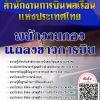 แนวข้อสอบ พนักงานกองแถลงข่าวการบิน สำนักงานการบินพลเรือนแห่งประเทศไทย พร้อมเฉลย