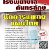 แนวข้อสอบ นักการแพทย์แผนไทย โรงพยาบาลกันทรลักษ์ พร้อมเฉลย