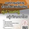 แนวข้อสอบ ผู้ช่วยครูกลุ่มวิชาภาษาไทย องค์การบริหารส่วนจังหวัดเชียงใหม่ พร้อมเฉลย