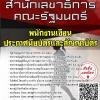 แนวข้อสอบ พนักงานเขียนประกาศนียบัตรและลัญญาบัตร สำนักเลขาธิการคณะรัฐมนตรี พร้อมเฉลย