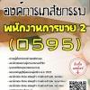แนวข้อสอบ พนักงานการขาย2(0595) องค์การเภสัชกรรม พร้อมเฉลย