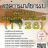 แนวข้อสอบ พนักงานเทคนิคการผลิต2(1126) องค์การเภสัชกรรม พร้อมเฉลย