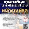 แนวข้อสอบ พนักงานพัสดุ การทางพิเศษแห่งประเทศไทย พร้อมเฉลย