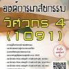 แนวข้อสอบ วิศวกร4(1091) องค์การเภสัชกรรม พร้อมเฉลย