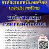 แนวข้อสอบ พนักงานกลุ่มเวชศาสตร์การบิน สำนักงานการบินพลเรือนแห่งประเทศไทย พร้อมเฉลย