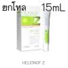 (ยกโหล ราคาส่ง) Helionof Z SPF 50+ PA++ 15 ml. เฮลิโอนอฟ แซด เอสพีเอฟ 50+ พีเอ++ ผลิตภัณฑ์ป้องกันแสงแดดสำหรับผิวหน้า