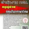 แนวข้อสอบ ครูผู้ช่วยกลุ่มวิชาภาษาไทย สำนักงานกศน พร้อมเฉลย