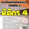 แนวข้อสอบ นิติกร4 การไฟฟ้านครหลวง(กฟน.) พร้อมเฉลย