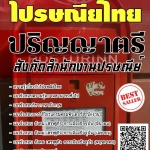 เก็งข้อสอบล่าสุด(พร้อมเฉลย) ปริญญาตรีสังกัดสำนักงานปรษณีย์ ไปรษณีย์ไทย